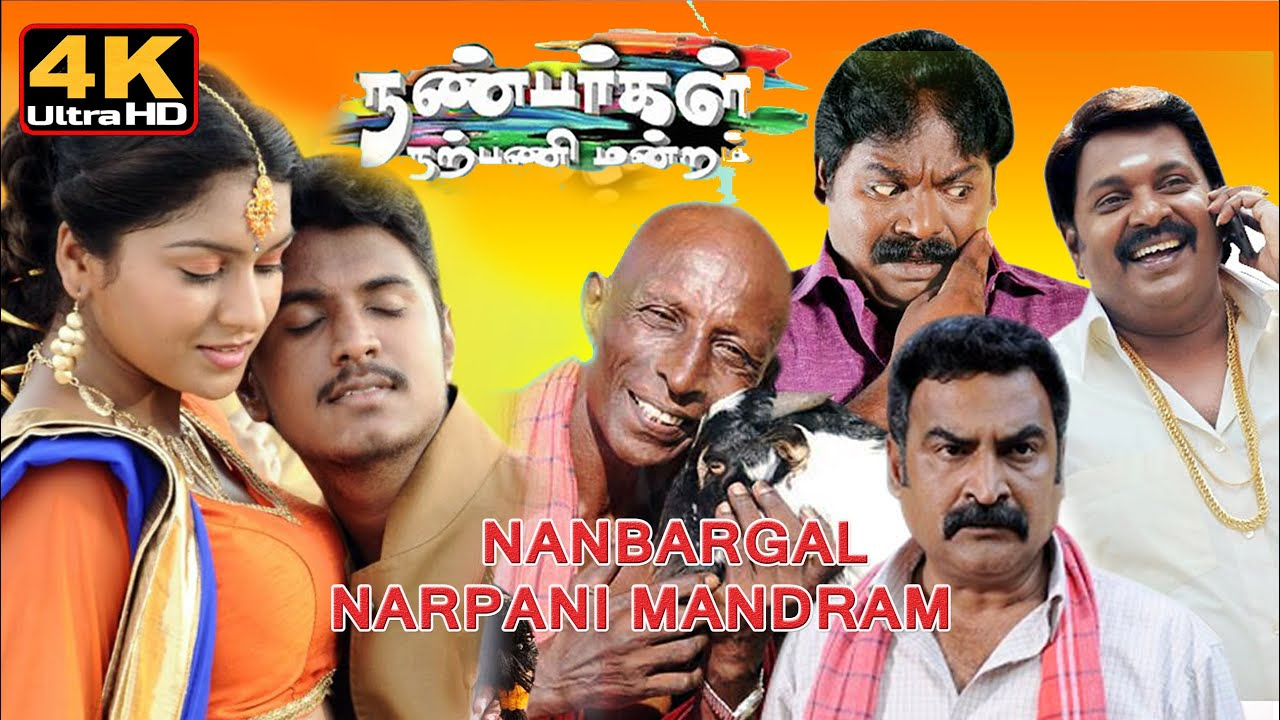 new tamil movies 2016 full movie nanbargal narpani mandram 2016 tamil movies youtube. Black Bedroom Furniture Sets. Home Design Ideas