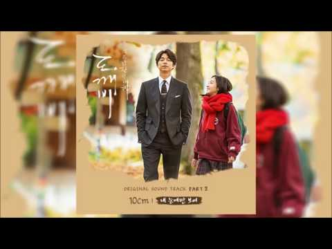 [OST] My Eyes    10cm    Goblin OST Part 2 DOWNLOAD MP3