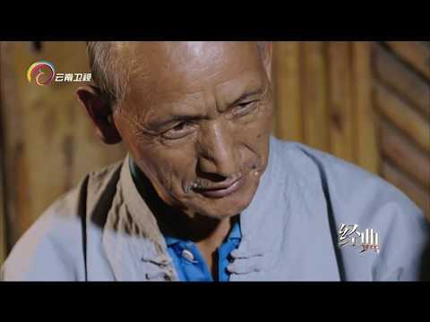 ''I come from Yunnan'' documentary - Jingmai Mountain