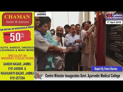 Jammu Kashmir News Round Up 17  April  2018