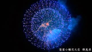 2014 やつしろ花火~これが日本花火の芸術!競技花火~10号玉の部☆彡