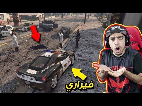 قراند 5: مود الشرطة 🚨 #20   شريت سيارة فيراري 🚘 !! مطاردة دبابة 😱 !!!!!   GTA V LSPDFR