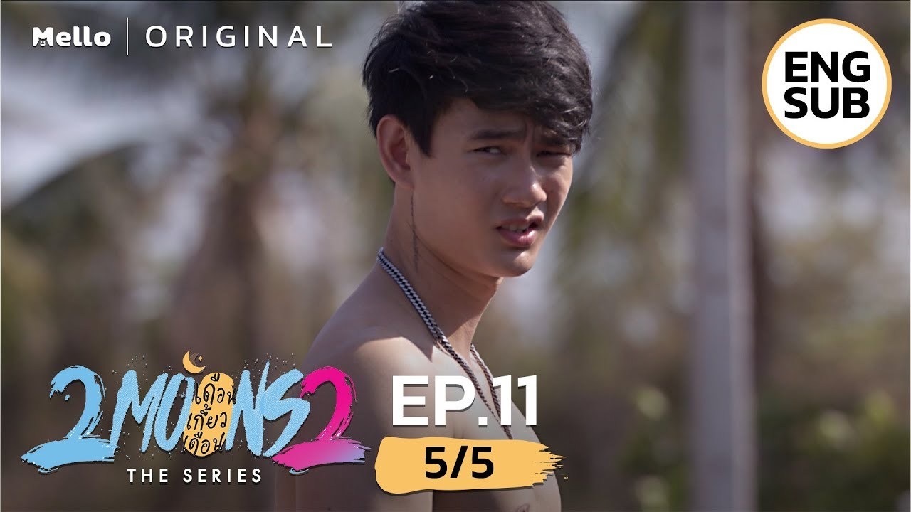 2Moons2 The Series EP 11_5/5 | ขี้โชว์ว่ะ | Mello Thailand