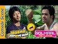Golmaal Returns Comedy Scene - Hasna Zaroori Hai - Shreyas Talpade - Tusshar Kapoor  IndianComedy