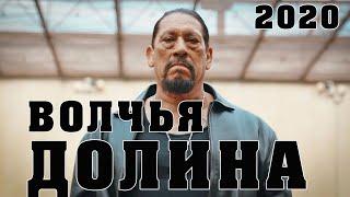 Захватывающий фильм [[ Волчья долина ]] Русские детективы Боевики 2020