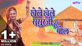 Superhit Rajasthani Song 2019   Khele Khele Sasur Ji Ri Pol   Rajasthani Dance Song   Seema Mishra