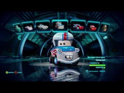 Тачки 2 на Xbox 360 часть 1