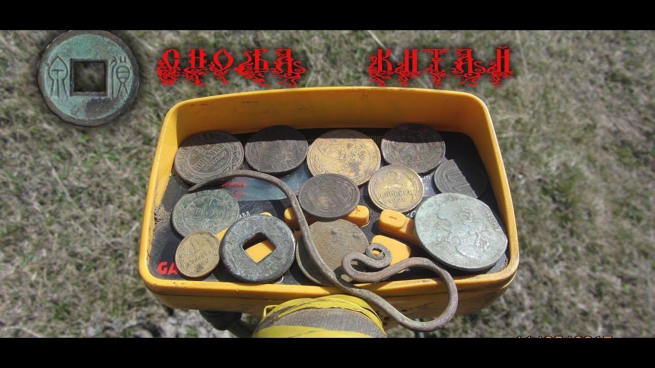 """Поиск монет """" снова китай """" - youtube."""