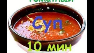Готовка томатного супа за 10 мин