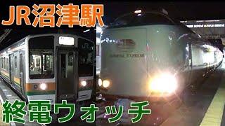 終電ウォッチ☆JR沼津駅 東海道本線・御殿場線の最終電車! 快速静岡行き・サンライズ瀬戸 琴平行きなど