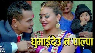 New Nepali Lok Dohori song 2074/2018|| GHUMAIDEU NA PALPA RA KAWASWATI ||Sanju magar/Maya Malla