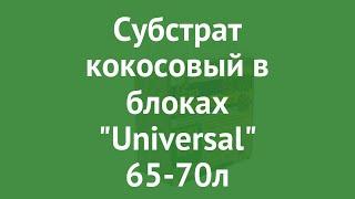 Субстрат кокосовый в блоках Universal 65-70л (Cocoland) обзор ККЛ0014