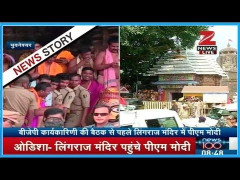 Watch: PM Modi offers prayers at Lingaraj Temple in Bhubaneswar