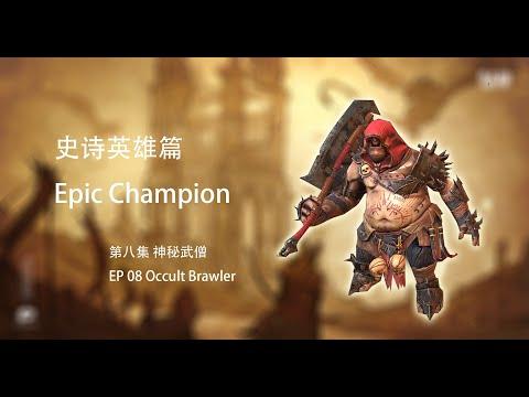 【 Occult Brawler】【神秘武僧】【史诗英雄】【EPIC Champion】【RAID Shadow Legends】【突袭暗影传说】【突袭暗影】【暗影传说】【第八集】【EP 08】