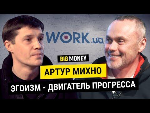 АРТУР МИХНО. Евгений Черняк разместил резюме на Work.ua | BigMoney #78