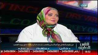 الناس الحلوة | علاج مشكلات الأسنان  واللثة مع د.إسراء السعيد