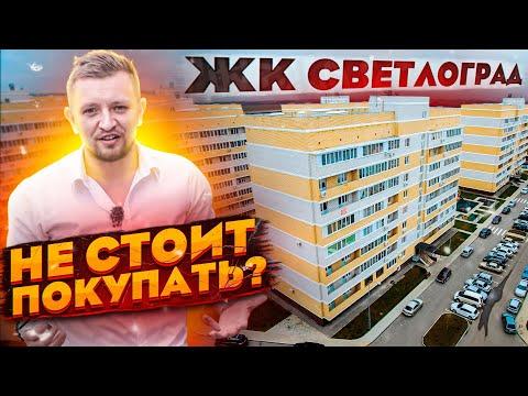 Не стоит покупать? 🏦 ЖК Светлоград в Краснодаре