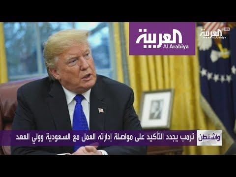 نشرة الرابعة | ترمب: محمد بن سلمان زعيم متمكن من سلطته  - نشر قبل 33 دقيقة