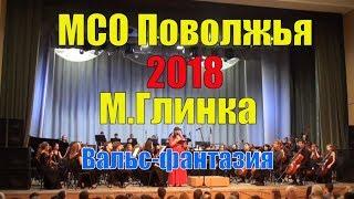 МСО Поволжья 2018 М.Глинка Вальс-фантазия. Горожанин в филармонии #346