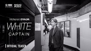 [HUMAN ERROR] WHITE CAPTAIN (COLOR BLIND - CAPTAIN) [Official Teaser]