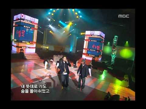 Epik High  Fly, 에픽하이  플라이, Music Core 20051112