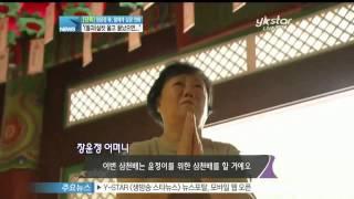 [Y-STAR] Jang Yoonjung