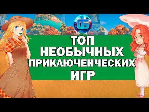 Топ Атмосферных Приключенческих Игр с Расслабляющим геймплеем