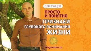 Олег Сунцов. Признаки глубокого уровня понимания жизни