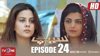 Seep | Episode 24 | TV One Drama | 17 August 2018