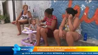 Жители фавелы показали, где рождаются бразильские звезды