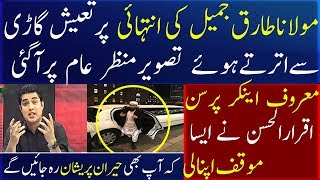 Iqrar ul hassan talk about Mualana tariq jameel car