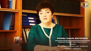 Про кафедру - завідувач, професор Розова Тамара Вікторівна