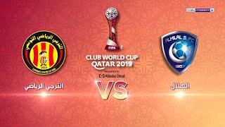 مباراة الهلال السعودي والترجي التونسي بث المباشر - تعليق حفيظ دراجي | كأس العالم للأندية
