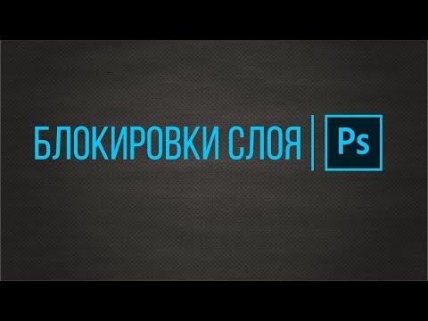 ВАЖНЕЙШИЙ УРОК. Слои. Блокировка и разблокировка. Файл Jpg #фотошоп #photoshop