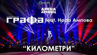 Grafa ft. Nora Ampova - Kilometri - Live at Arena Armeec 2017
