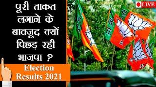 LIVE: Election Results I Bengal सहित तीन राज्यों में BJP पिछड़ी, सिर्फ दो में चल रही आगे