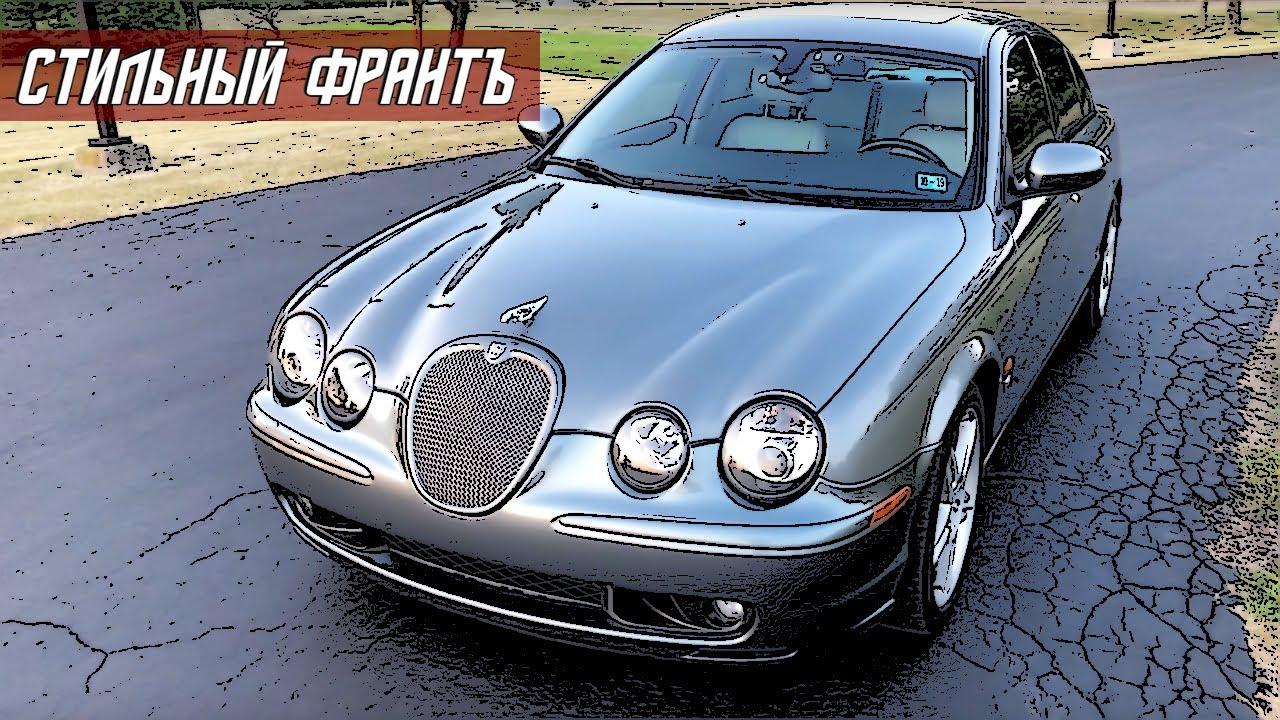 Стоит ли Покупать Jaguar S Type (1999-2008)? - YouTube