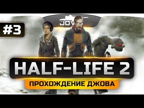 Проходим Half-Life 2 #3. В настоящей ТЮРЬМЕ!