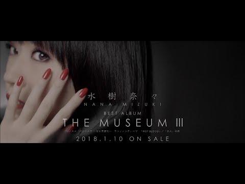 水樹奈々『THE MUSEUM III』TV-CM 15sec.