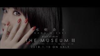 水樹奈々、2018年1月10日リリースのベストアルバム『THE MUSEUM III』の...