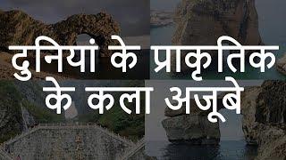 दुनिया में बने प्राकृर्तिक कला के अजूबे   Top 10 Natural Arch Wonders of the World   Chotu Nai