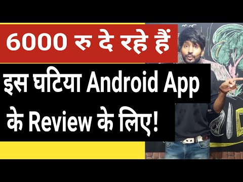 6000/- for Worst Android App Review! | Technical Dost