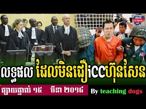 Cambodia News 2018 | VOD Khmer Radio 2018 | Cambodia Hot News | Night, On Thursday 15 March 2018