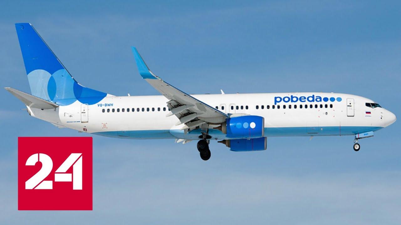 «Победа» сообщила о резком повышении цен на авиабилеты — Россия 24