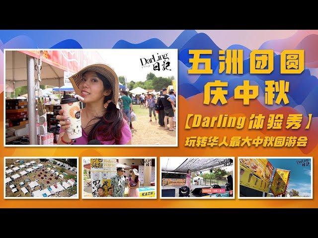 【Darling体验秀】五洲团圆庆中秋,Darling玩转南加州华人最大中秋园游会
