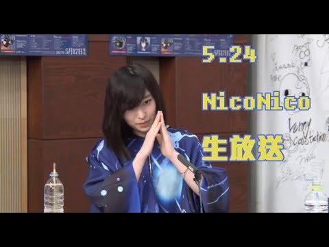 【酸欠少女さユり】17.5.24 NICO 生放