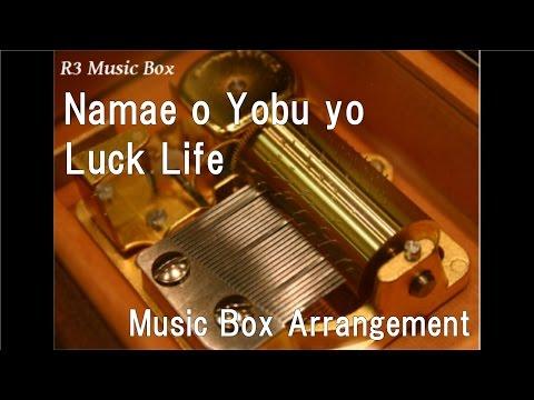 Namae o Yobu yo/Luck Life [Music Box] (Anime
