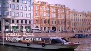 Путеводитель по достопримечательностям Санкт-Петербурга(Данное видео представляет краткую информацию о том, что вы найдете на проекте www.peterburg.biz., 2014-09-08T11:10:27.000Z)