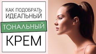 Как подобрать лучший ТОНАЛЬНЫЙ КРЕМ для идеального макияжа [Академия Моды и СТиля Анны Арсеньевой]