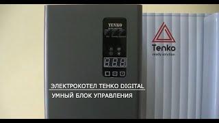 Обзор электрокотла ТЕНКО DIGITAL